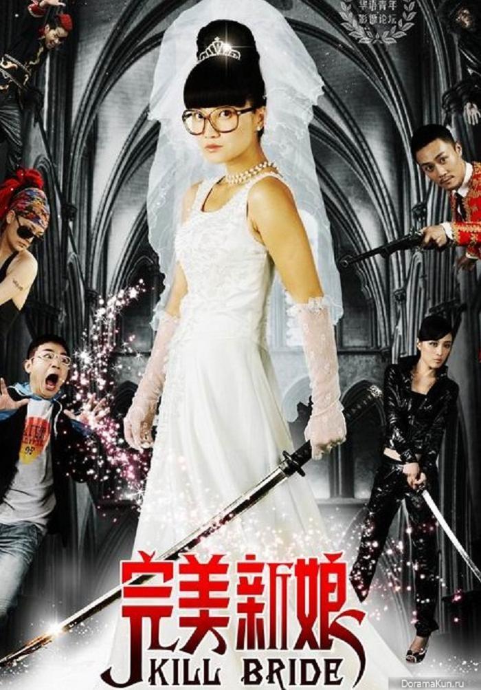 сериал невеста китай